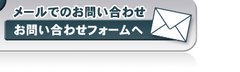 お問い合わせ 鍵 横浜市 合鍵 カギ 交換