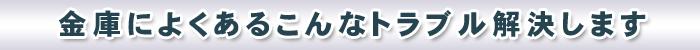 鍵 横浜市 合鍵 ドア 交換