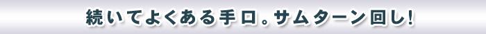 続いてよくある手口。サムターン回し!鍵 横浜市 ドア 合鍵 カギ 交換 鍵交換 鍵開け