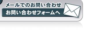 お問い合わせ 鍵 横浜市