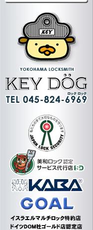 鍵 横浜 金庫 ドア 交換 修理 合鍵 横浜市